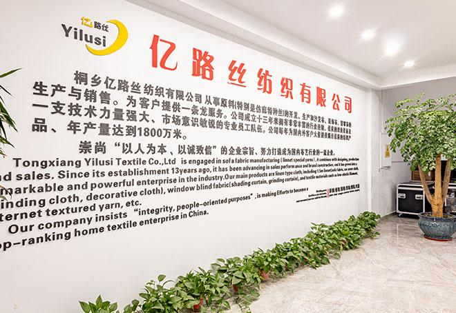 Zhejiang Yilusi Textile Co., Ltd. image 1